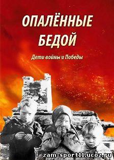 Опалённые бедой, дети войны и победы, жители Сарова