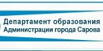 Департамент образования города Саров