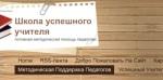 Школа успешного учителя
