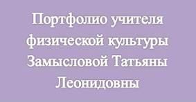 Портфолио Замысловой Татьяны Леонидовны